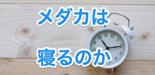 床に置かれた時計